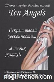Студия дизайна ногтей Ten Angels