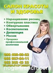 Косметолог ,Наращивание Ресниц (Винница)