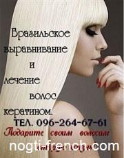 Кератиновое выпрямление- лечение поврежденных волос