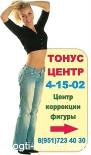 центр коррекции фигуры Тонус-центр